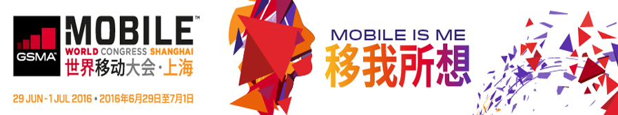 6-29--7-1 Mobile World Congress Shanghai Banner